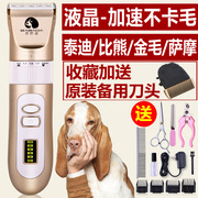 Pet clippers cat dog shaver large dog fur Teddy physical power fader electric push machine products