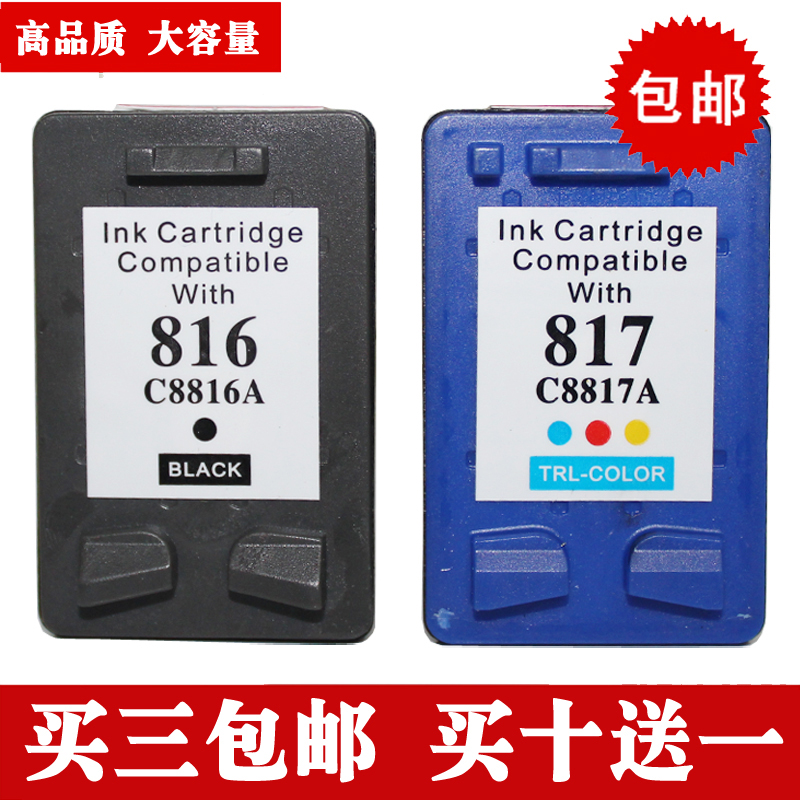 Application of HP 816817 cartridges 1218131814064308 D2468 F2288 large capacity cartridge