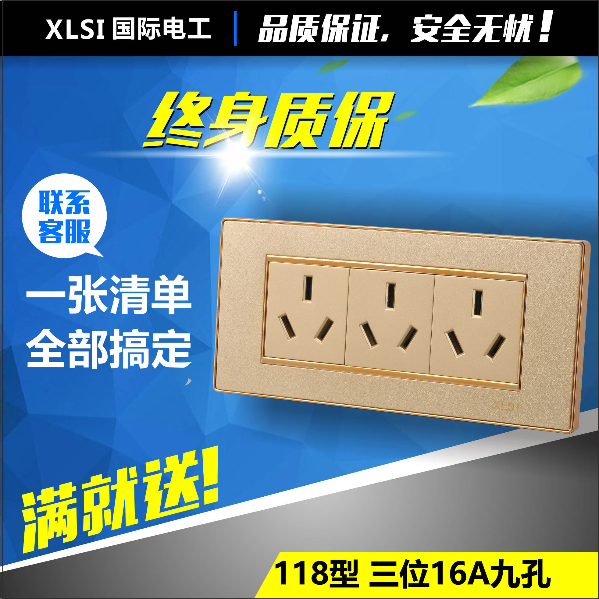 Type 118 champagne gold 3D drawing three nouveau riche 16A 16A air conditioning outlet abalone power socket panel