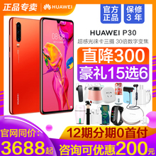 Directly drop 300 yuan in 12 phases to send luxury gifts/Huawei/Huawei/Huawei P30 mobile phone P30pro official flagship store Mate20X new nova5 price reduction P20 official website 5g Netcom Mate30