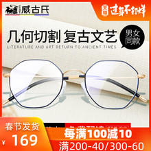 Weigu's myopia glasses for women can be equipped with anti radiation and anti blue light glasses for men and Korean version of tide and anti blue light glasses