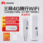HUAWEI e8372 Telecom 4G wireless internet router on-board portable mobile wifi notebook card Cato