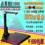 Bao Acer. Easy to shoot high shot instrument E1000 clear 10 million pixel A4 portable document document scanner