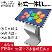 32/55/65 inch touch touch screen multimedia query machine horizontal vertical advertisement inquiry machine computer