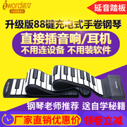 Noe piano house 88 key professional thicker version folding MIDI electronic piano keyboard adult beginners