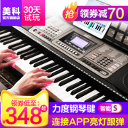 8652 intelligent connection of APP electronic organ & Adult 61 key piano keys children piano teaching beginners efforts