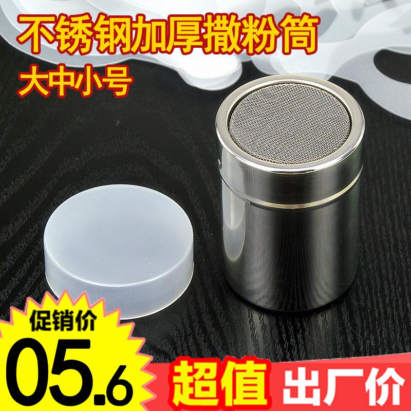 不锈钢撒粉筒 花式咖啡撒粉器 精细网纱式桶 可可粉/肉桂粉撒粉罐