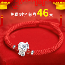 Hand woven Zodiac dog Red String Bracelet Sterling Silver transfer year of fate: male dog bead jewelry gift