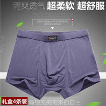 Men's cotton underwear plus fertilizer to increase code bamboo fiber breathable waist pants Modal loose four corners