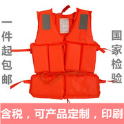 Authentic adult children professional lifejacket buoyancy vest from the flood control and drifting marine work clothes and post thickening