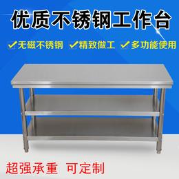 不锈钢操作台工作台饭店商用打荷台酒店厨房切菜桌子包装台面案板
