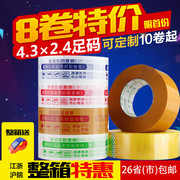 4.3 Taobao express packaging adhesive tape paper tape wide warning tape sealed with tape wholesale