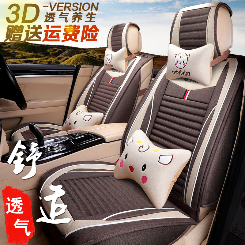 Car Seat Covers For Ford Focus Lady Four Seasons Dedicated Mazda Horse 6