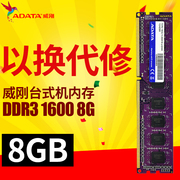Adata AData/ 8G 1600 DDR3 three generation of a riot of colour desktop computer memory is compatible with 1333