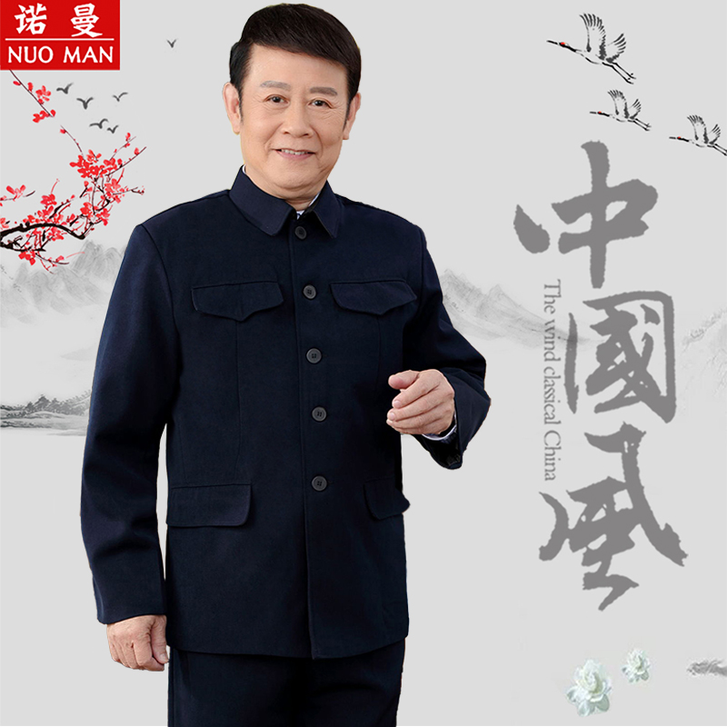 Old Nakayama Kio suit elderly elderly father father Zhongshan Fu stand collar coat with Grandpa.