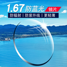 1.67 anti-blue radiation myopia lenses male and female hard and thin aspheric resin lenses with glasses