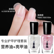 Poleidi oil nutrition oil set transparent nail polish with calcium armor light oil Manicure lasting 2 bottles of non-toxic