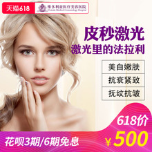 Hangzhou Vitoria shaping honeycomb picosecond freckle skin whitening skin to remove freckles pigment tattoo