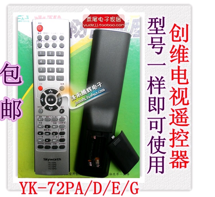 category:Remote control,productName:Skyworth TV remote
