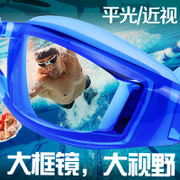 The girl eye boy girl man men and women general environmental protection goggles boy big eyes swimming diving gear box