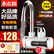 Chigo/ ZG-D8 electric faucet hot CHIGO heating water heating type fast water heater kitchen treasure