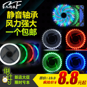 Aurora 12CM computer chassis eclipse fan LED ultra quiet remote control RGB double color ring radiator
