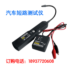 Automotive line disconnection detection instrument detector Automotive circuit disconnection tester Automotive line detection detector