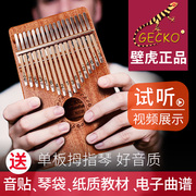 House lizard GECKO thumb piano 17 tone 10 tone Tim Kalimba genuine Finger Piano portable musical instrument sound delivering stick