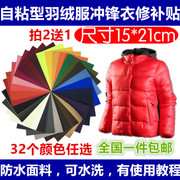 Cloth down jacket patch hole patch patch repair subsidies self-adhesive ironing charge patch subsidies clothes large