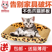 Cat scratch board, mail bag, cat sofa, claw board, cat toys, corrugated cat, claw board, pet cat nest