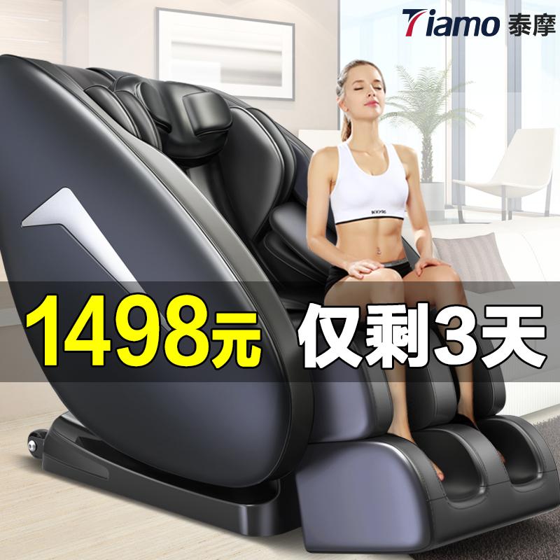Купить из Китая Массажное кресло через интернет магазин internetvitrina.ru - посредник таобао на русском языке