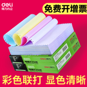 Good computer needle type printing paper is divided into two parts with three equal two triple quadruple Wulian invoice outbound delivery