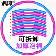 Foam hula hoop thin waist women's adult weight loss aggravated removable waist beauty fitness ring hoop