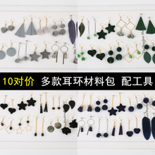 DIY Homemade Handmade Do It Yourself Earrings Stud Earrings Earrings Ear Jewelry Accessories Materials Bags High End Sets