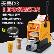 Tea a day with slurry sealing cup sealing machine business hand pressed bean milk high sealing semi-automatic tea automatic roll of film