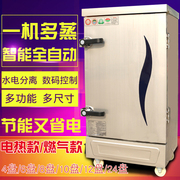 Steamed rice ark commercial automatic electric steaming box intelligent steam rice machine of stainless steel commercial gas steam rice machine regularly