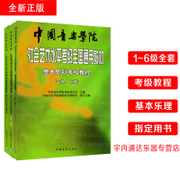 China Conservatory of Music Arts e Social Level Grading Basic Learners Grading Guide Livello 1-2 + 3-4 + 5-6