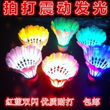 High-quality LED shiny luminous luminous play badminton night entertainment color changing fluorescent badminton