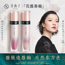 Huaxizi flower Lip Glaze / Velvet mist matte lip color girl lip dye lip gloss moisturizing and moisturizing without fading