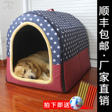 The golden retriever dog detachable small medium and large dog kennel dog pet bed Tactic Samoye four seasons