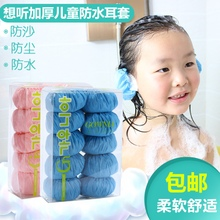 A set of children's baby shower waterproof bag mail earmuffs earmuffs adult pierced ear waterproof