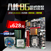 Enhanced version of the computer upgrade four sets of X58 motherboard quad core eight thread CPU8G memory package only USB3.0
