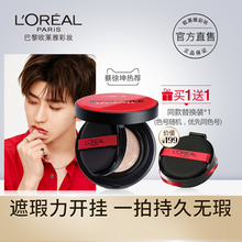 L 'oreal l 'oreal red fatty permanent color overlays lasting oil control concealer CAI xu kun red bottom air cushion bb cream foundation