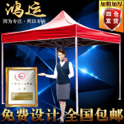 Outdoor advertising printing folding sunshade tent parking stall stall angle of four big umbrella canopy legs