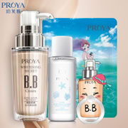 Proya pretty white muscle dense supermodel BB cream nude make-up Concealer makeup lasting strong moisturizing liquid foundation