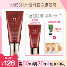 Missha mystery still red BB cream cc cream 50ml nude makeup concealer sunscreen moisturizing liquid cream Korea authentic