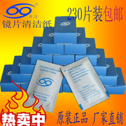 Germany Bei Qing glasses lens cleaning paper paper wipes wipe mirrorpaper 230 promotion package
