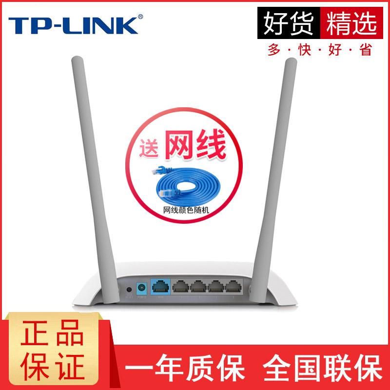TP-Link TL-WR842N 300M无线路由器 家用宽带高速wifi穿墙双天线 网络无线路油移动电信联通光纤TPLINK漏油器