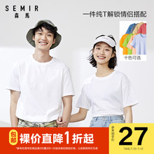 Semir / Semir t-shirt men pure cotton lovers' summer wear men's white short sleeve bottomed T-shirt solid color round neck T-shirt for women