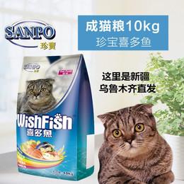 新疆包邮珍宝喜多鱼10公斤猫粮特价去毛球家猫流浪猫